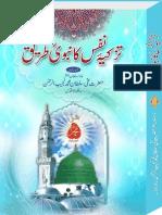 Tazkia e Nafs Ka Nabvi Tareeq