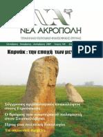 filoσοφική Λίθος - Τεύχος 134 - Νέα Ακρόπολη