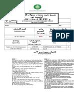 Gate Pass - Format (1)