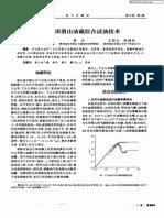 富台油田潜山油藏综合试油技术