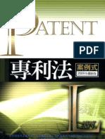 專利法-案例式