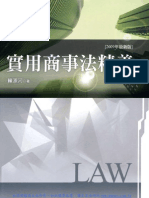 實用商事法精義