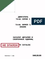 Il-76_TA_6A_ser_3_KD