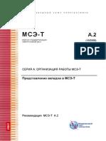 T-REC-A.2-200810-S!!PDF-R.pdf