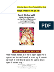 Baglamukhi Ashtakshar Mantra Sadhana in Hindi