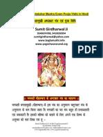 Baglamukhi Ashtakshar Mantra Sadhana in Hindi