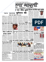 prernabharti_issue21_27thMay15