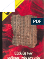 Εξελιξη των μαθηματικων εννειων  Raymond L. Wilder.pdf