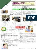 発 行 青森民医連 後期研修委員会 2009.12.5  第2号