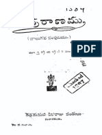 Siva Pooran - Telugu