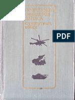 +Подготовка офицеров запаса сухопутных войск (1989)
