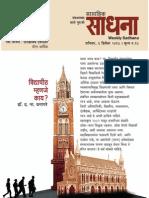 Sadhana Weekly - 06 Dec 2014