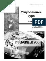 Advanced course 2001 Part 1.pdf