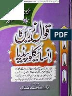 Aqwal Zarain (Iqbalkalmati.blogspot.com)