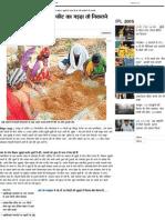 मैनपुर में सबसे बड़ी हीरा खदान, खुदाई के पहले ही हो रही ग्रामीणों की कमाई - www.bhaskar