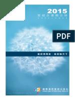 2015 聖經及書籍目錄-國際漢語聖經出版社
