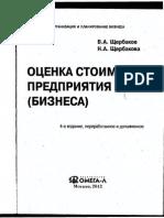 Оценка Стоимости Предприятия (Бизнеса). 4-е Издание