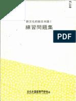 Shin Bunka Shoukyuu Nihongo I Renshuu Mondaishuu