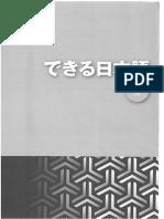 Dekiru Nihongo Shokyuu