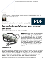 Savings Account Offering on Health Insurance Policy to Streamline Payment for Treatment - Money.bhaskar