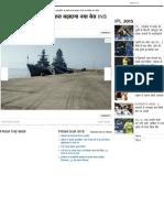 गुजरात की सीएम आनंदीबेन ने आईएनएस सरदार पटेल को नौसेना को सौंपा - Www.bhaskar