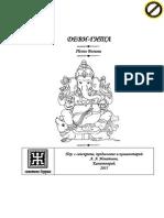 Devi Gita 2015