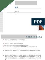 SAP报表合并理论_ECCS实例教程