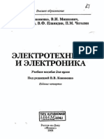 Elektrotehnika_i_elektronika_2008.pdf