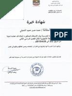 experiences certificate