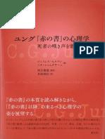 【立読】ユング『赤の書』の心理学