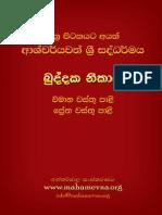 Kuddhaka Nikaya 2 Vimana Pretha Vattu