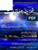 Monthly Khazina-e-Ruhaniyaat May'2015 (Vol 6, Issue 1)