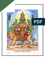 Sarabha Sadhana -2