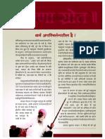 Dharm Aparivartanshil Hai