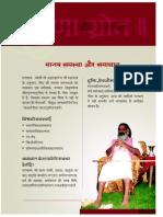 Manav Samsya Aur Samadhan