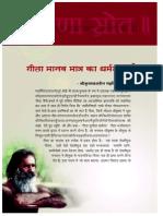 Geeta Manavmatra Ka Dharmshastra Hai