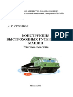 Theory of tracked vehicles