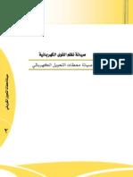 صيانة محطات التحويل الكهربائي.pdf
