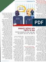 TimeOut Tel-Aviv Feb11-10 [Ochovsky on the Suppression of Dissent}
