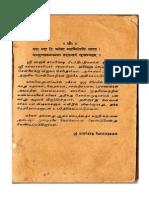 Namadhu Dharmam - A Rare Book Of Sri MahaPeriyava