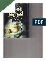 يوسف يامريم # اليك كتابي