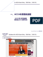 Guidance for ACCA Exam Entry-2014 Dec ( CE )