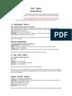 Medha Suktam Study Notes
