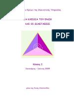 Τα Κλειδιά Του Ενώχ Και Οι Διαστάσεις - Κύκλος Ι