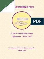 Αβαλοκιτεσβάρα Ρέικι.pdf