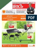 """""""Ва-Банкъ в Новосибирске"""" №21"""