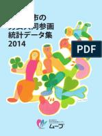 北九州市の男女共同参画2014