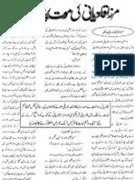 Mirza Qadyani Ki Maut Par 100 Saal by Sheikh Allah Wasaya
