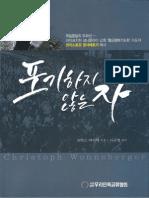 Thomas Mayer 2015 Christoph Wonneberger - Vorwort koreanischer Ausgabe