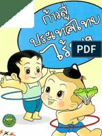 ก้าวสู่ประเทศไทยไร้พุง